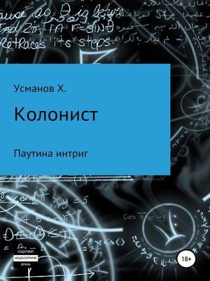 cover image of Колонист. Часть 6. Паутина интриг