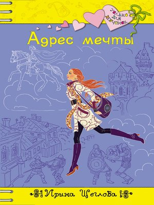 cover image of Адрес мечты