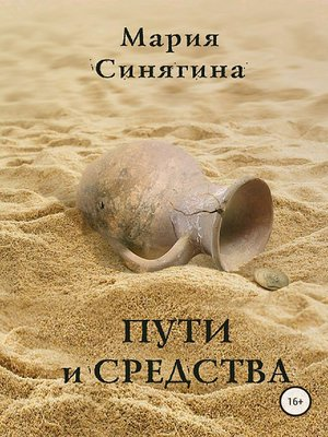 cover image of Пути и средства