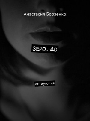 cover image of Зеро.40. антиутопия