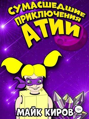 cover image of Сумасшедшие приключения Атии