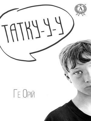 cover image of Татку-у-у