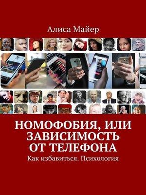 cover image of Номофобия, или Зависимость оттелефона. Как избавиться. Психология