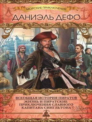 cover image of Всеобщая история пиратов. Жизнь и пиратские приключения славного капитана Сингльтона (сборник)