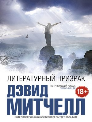 cover image of Литературный призрак
