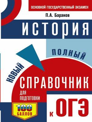 cover image of История. Новый полный справочник для подготовки к ГИА. 9 класс