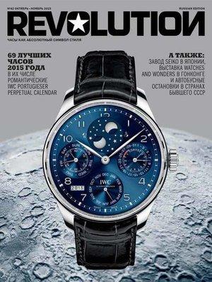 cover image of Журнал Revolution №42,октябрь-ноябрь 2015