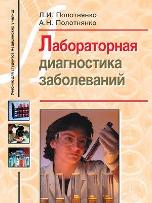 cover image of Лабораторная диагностика заболеваний. Учебное пособие для студентов медицинских училищ