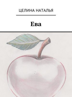 cover image of Ева