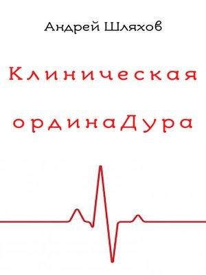 cover image of Клиническая ординаДура