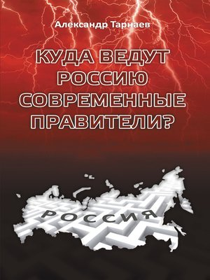 cover image of Куда ведут Россию современные правители?