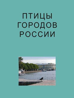 cover image of Птицы городов России