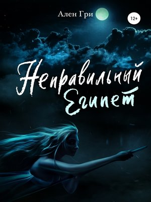 cover image of Неправильный Египет