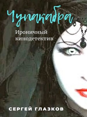 cover image of Самосуд. Иронический детектив