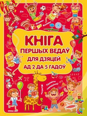 cover image of Кніга першых ведаў для дзяцей ад 2 да 5 гадоў