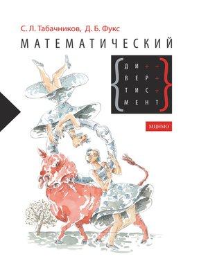 cover image of Математический дивертисмент. 30 лекций по классической математике