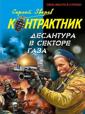 cover image of Десантура в секторе Газа