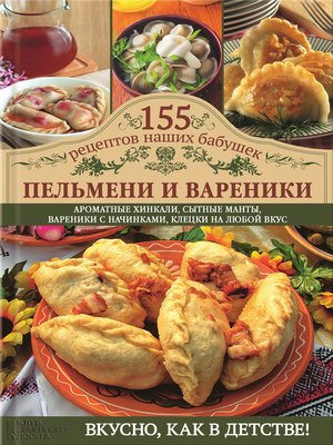 cover image of Пельмени и вареники