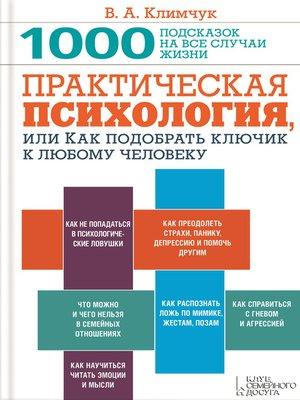 cover image of Практическая психология, или Как подобрать ключик к любому человеку. 1000 подсказок на все случаи жизни