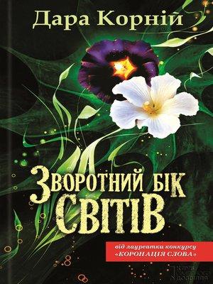 cover image of Зворотний бік світів
