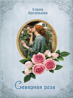 cover image of Северная роза