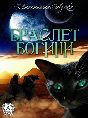 cover image of Браслет богини