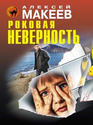 cover image of Роковая неверность
