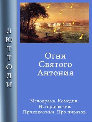 cover image of Огни Святого Антония