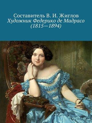 cover image of Художник Федерико де Мадрасо (1815– 1894)