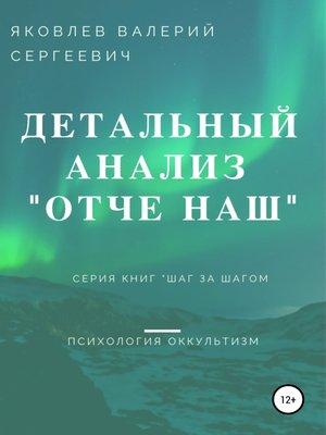 cover image of Подробный анализ молитвы «Отче наш»...