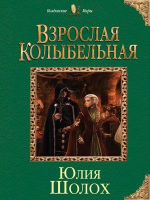 cover image of Взрослая колыбельная