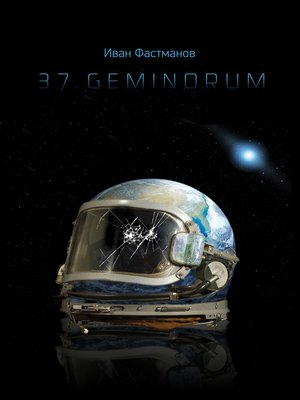 cover image of 37 Geminorum