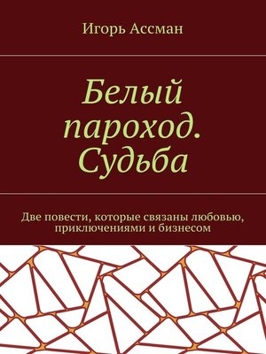 cover image of Белый пароход. Судьба