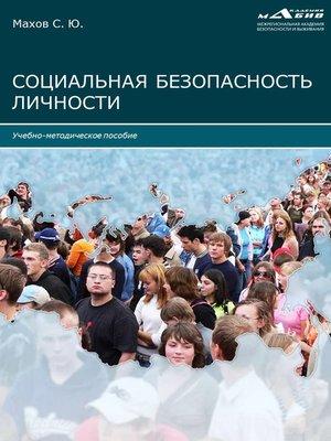 cover image of Социальная безопасность личности