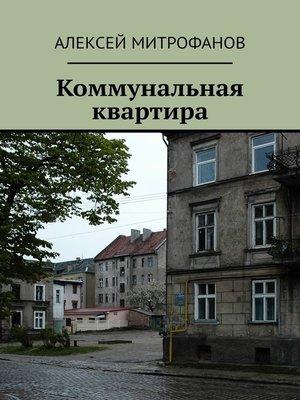 cover image of Коммунальная квартира