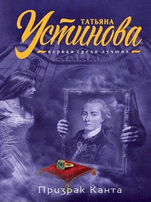 cover image of Призрак Канта
