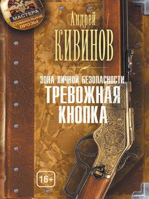 cover image of Зона личной безопасности. Тревожная кнопка