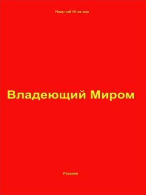 cover image of Владеющий Миром