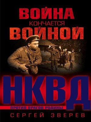 cover image of Война кончается войной