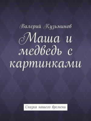 cover image of Маша и медведь с картинками. Сказка нашего времени