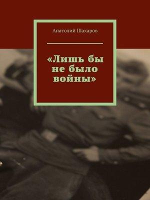 cover image of «Лишьбы небыло войны»