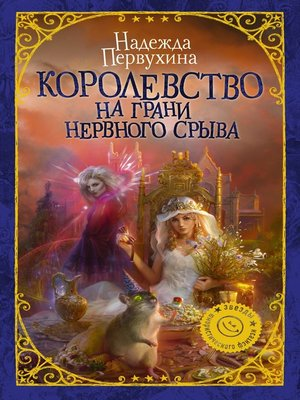 cover image of Королевство на грани нервного срыва