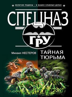 cover image of Тайная тюрьма