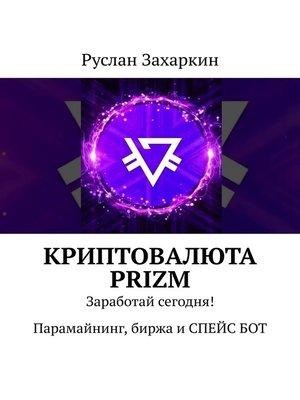 cover image of Криптовалюта Prizm. Заработай сегодня! Парамайнинг, биржа иСПЕЙСБОТ