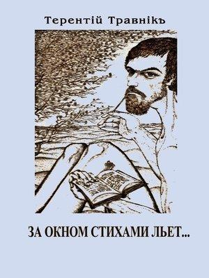 cover image of За окном стихами льет...