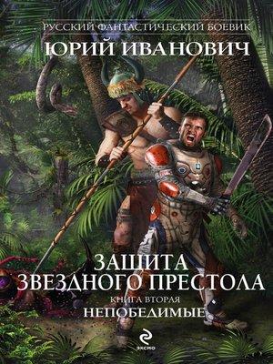 cover image of Непобедимые