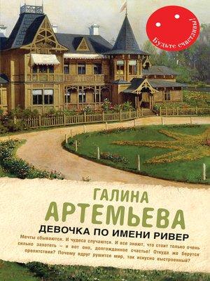 cover image of Девочка по имени Ривер (сборник)