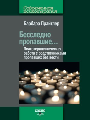 cover image of Бесследно пропавшие... Психотерапевтическая работа с родственниками пропавших без вести