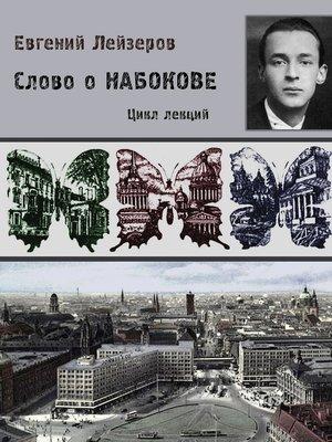 cover image of Слово оНабокове. Цикл лекций (13лекций осиринском «сквозняке изпрошлого»)