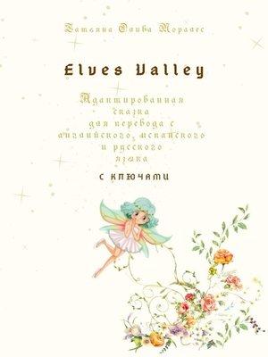 cover image of Elves Valley. Адаптированная сказка для перевода санглийского, испанского ирусского языка сключами